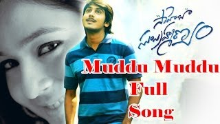 Saheba Subramanyam Movie || Muddu Muddu Full Song || Dilip Kumar, Priyal Gor