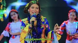 Myanmar A Sin Lar - Thun  မြန်မာ့အစဉ်လာ - သွန်း [Official MV]