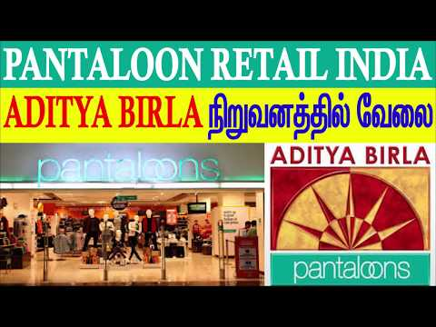 Pantaloon Retail India Jobs Pantaloon Recruitments for Freshers