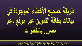 طريقة تصحيح الأخطاء الموجودة في بيانات بطاقة التموين عبر موقع دعم مصر   بالخطوات