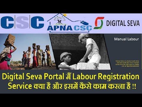 Digital Sewa Portal में new service Up Labour registration क्या है इसमें कैसे काम करना है ?