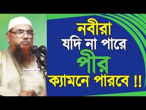 হাশরের ময়দানে কে আপনাকে বাঁচাবে   Hasorer Moydan   Pirer Khomota   Amanullah Madani   Bangla Waz