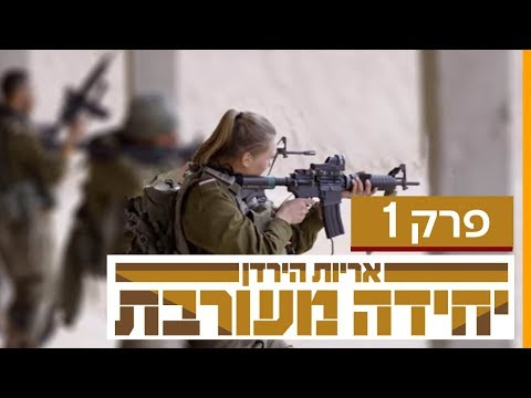 Co-Ed combat battalion - episode 1