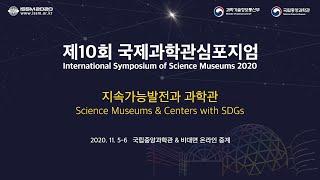 [ISSM 2020] 제10회 국제과학관심포지엄 Day…