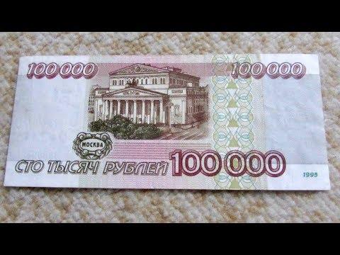 Как выглядит 100000 рублей