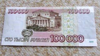 Купюра в 100 тысяч рублей