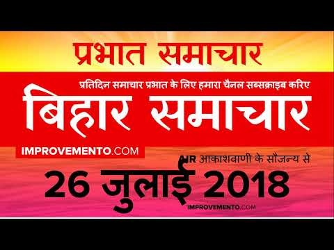 बिहार प्रभात समाचार : 26 जुलाई 2018 AIR (Bihar News + Bihar Samachar + Bihar Current Affairs)