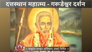 श्री दत्तस्थान महात्म्य दर्शन ( गरूडेश्वर ) | Shree datta sthan mahatmya darshan ( Garudeshwar )