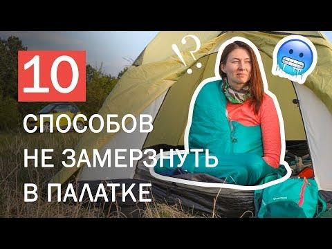 Как не замерзнуть в палатке?   Выжить в походе   10 лайфхаков туриста-походника