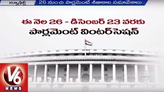 Winter Sessions of Parliament to begin on Nov 26 | Govt Urge Oppositions to support | V6 News