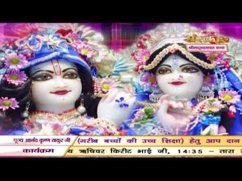 Shrimad Bhagwat Katha By Anand Krishan Thakur Ji - 7 July | Agra | Day 3 | PART 02