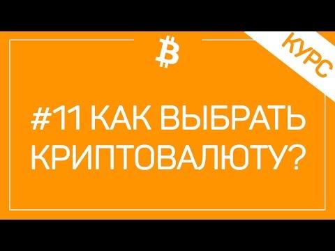 # Урок 11. Критерии выбора перспективных криптовалют. Как вложить деньги в криптовалюту в 2017 году.