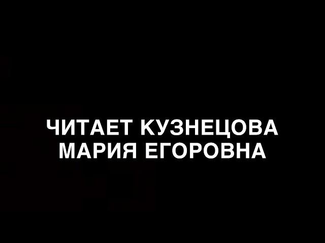 Изображение предпросмотра прочтения – МарияКузнецова читает отрывок изпроизведения «Красное колесо» А.И.Солженицына