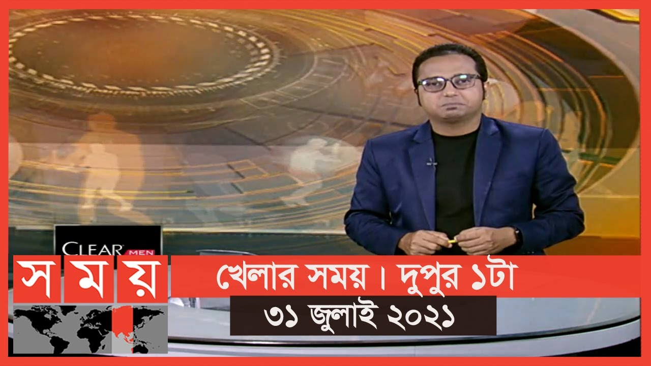 খেলার সময়   দুপুর ১টা   ৩১ জুলাই ২০২১   Somoy tv bulletin 1pm   Latest Bangladeshi News