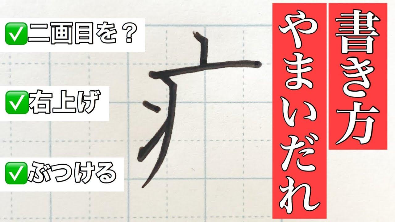 漢字 だれ や まい