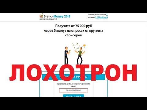 Brand-Money 2018 Получите от 75 000 рублей через 5 минут на опросах. Очередной Лохотрон и Обман!