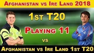 Ireland vs Afghanistan 1st T20 2018 Playing 11 | Both Teams Playing 11 1st T20 AFG vs IRE 2018