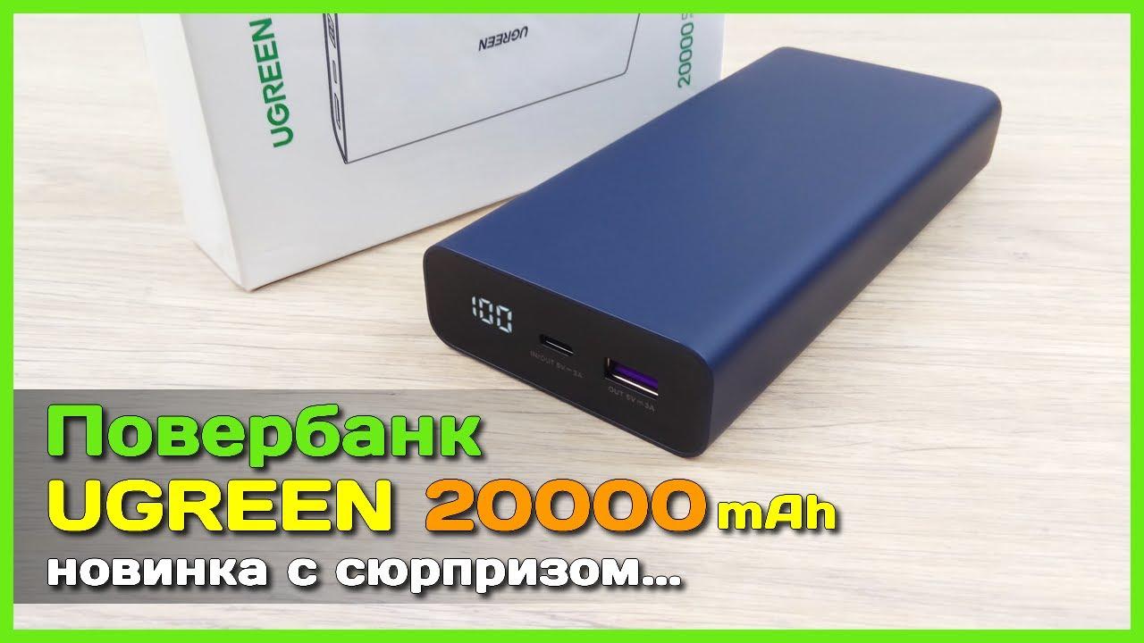 📦 Повербанк UGREEN 20000mAh NEW - Новый ЛУЧШИЙ повербанк с AliExpress?
