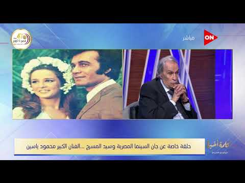 كلمة أخيرة -  حكاية غيبوبة المخرج الشهير ورعب سمير صبري ومحمود ياسين بسبب أكلة سمك