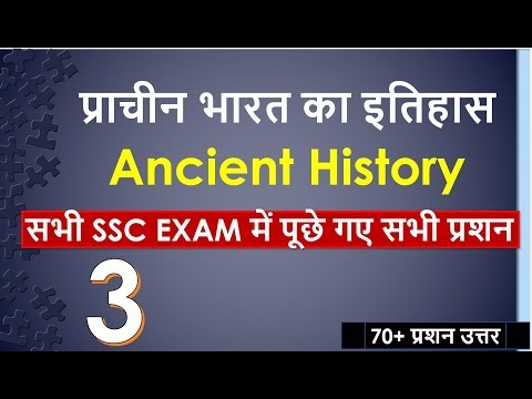 Indian History Asked in SSC CHSL from 1999 to 2017,ssc chsl gs,gk in hindi   प्राचीन भारत का इतिहास thumbnail