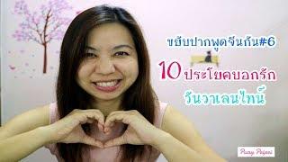 10ประโยคบอกรักวันวาเลนไทน์ขยับปากพูดจีนกัน#6