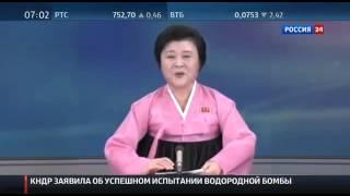 Северная Корея КНДР испытала водородную бомбу