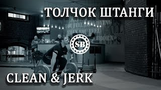 Teaching: CLEAN & JERK.Толчок штанги /S.BONDARENKO (Weightlifting & CrossFit)