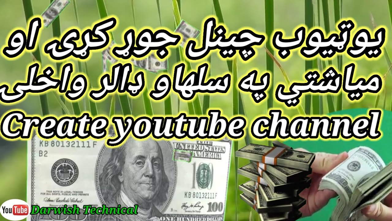 Download Create youtube channel   pashto
