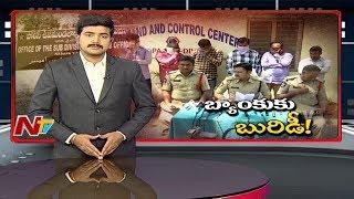 White Collar Gang Arrested in Kadapa || Cheating Banks Using Fake Statements || Be Alert || NTV