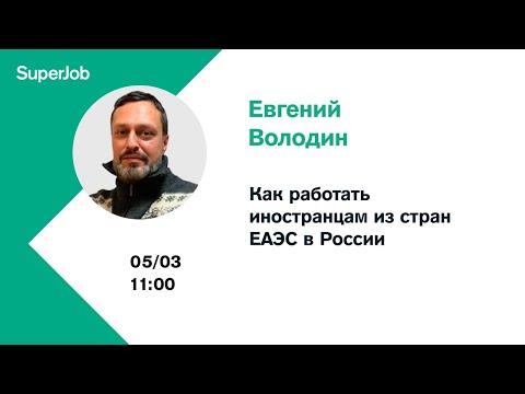 Как работать иностранцам из стран ЕАЭС в России