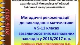 Методичні рекомендації до викладання математики у 2016-2017 н. Р.
