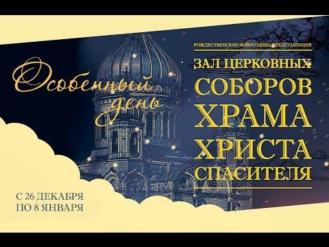 Кафедральный соборный Храм Христа Спасителя Организации