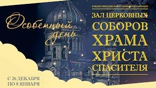 видео Храм Христа Спасителя: новогоднее представление, елка 2016