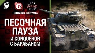 Песочная Пауза и Conqueror с барабаном - Танконовости №25 [World of Tanks]