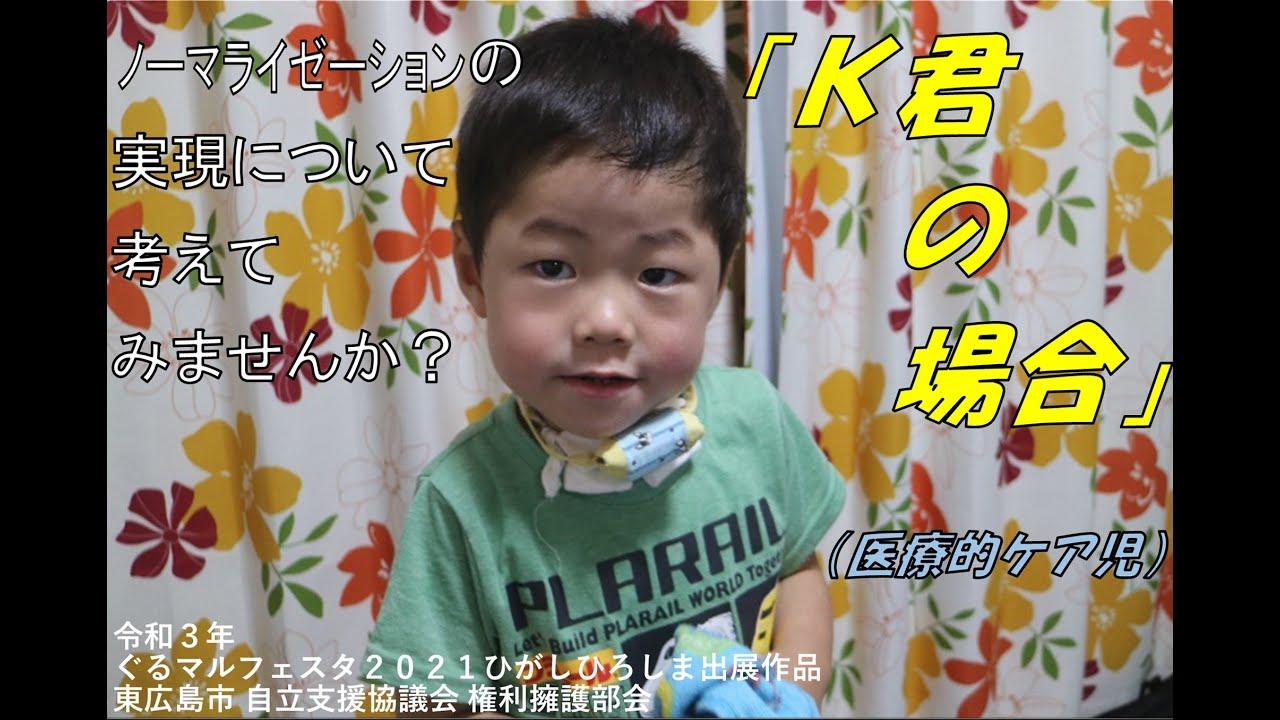 【権利擁護】ノーマライゼーション啓発動画「K君の場合」