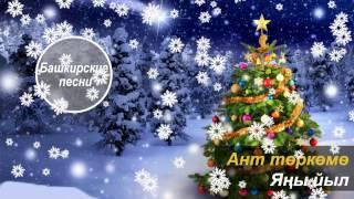 🎵 Башкирские песни ⚡️16  - Яңы йыл 2017