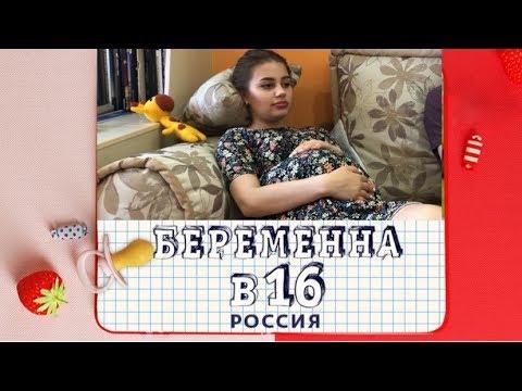 БЕРЕМЕННА В 16. РОССИЯ    АНФИСА, КАМЫШИН L пародия