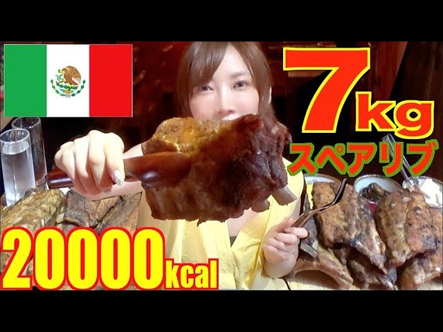【大食い】[メキシカン]スペアリブ7キロ!バターやチーズ5種の食べ方で[推定20160kcal]【木下ゆうか】
