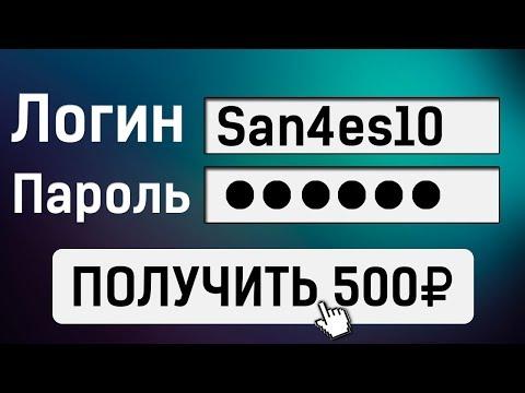ТУТ ПЛАТЯТ 500 РУБЛЕЙ ЗА РЕГИСТРАЦИЮ