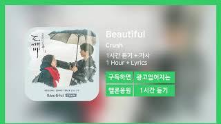 [한시간듣기] Beautiful  - Crush | 1시간 연속 듣기