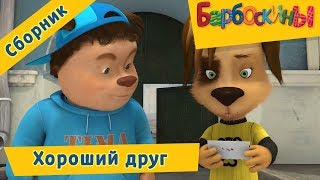 Хороший друг ☝️ Барбоскины