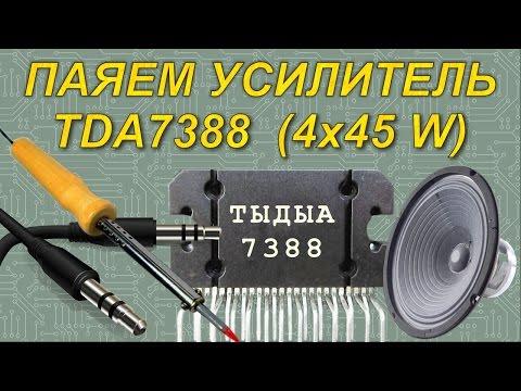 Собираю усилитель TDA7388 из б/у деталей и готовой платы