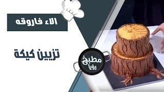 الاء فاروقه - تزيين كيكة