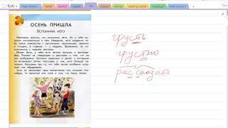 Литературные чтения, 2 класс, Кац, стр 1-7
