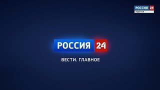 Вести. Главное - 19.08.2019