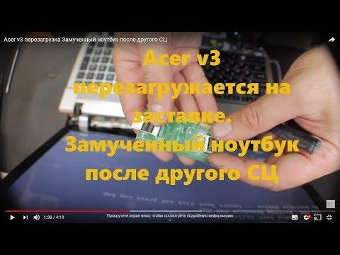 Acer V3 перезагружается на заставке. Замученный ноутбук после другого СЦ
