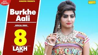 Burkhe Aali || SKY Kohli & Sonika Singh || Latest Haryanvi Song 2018 #Sonotek Cassettes