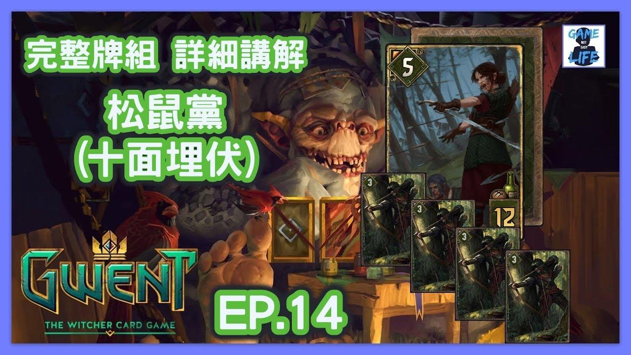 巫師之昆特牌丨EP.14 松鼠黨: 十面埋伏完整牌組, 希望松鼠黨全集齊丨Gwent: The Witcher Card Game #傑SixthGame - YouTube