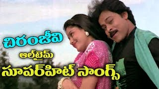 #Chiranjeevi All Time Telugu Super Hit Songs Latest Telugu Songs 2018