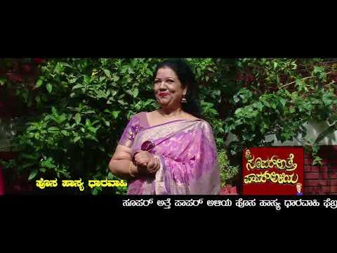 Weekend Comedy Serial | DD Chandana | Promo